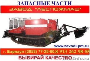 Запчасти на трактор - Изображение #1, Объявление #545571