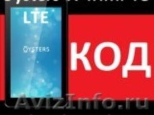 Oysters T74HMi 4G Мегафон разблокировка - код разблокировки от оператора - Изображение #1, Объявление #1496541