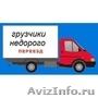 Грузчики + Автотранспорт
