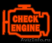Квалифицированная компьютерная диагностика двигателя,  АКПП,  ABS,  SRS и др. любых