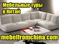 Мебельные туры  в  г. Ярославль