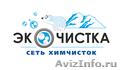 ООО «ЭкоЧистка»  - сеть химчисток в Ярославле