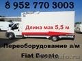 Удлинить Фиат Дукато  эвакуатор Fiat Ducato Еврофургон на Фиат Дукато. - Изображение #2, Объявление #1181707