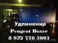 Удлинить Peugeot Boxer Пежо Боксер,  установка ЕВРОплатформы,  бортовой платформы,
