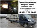 Удлинить Peugeot Boxer Пежо Боксер, установка ЕВРОплатформы, бортовой платформы, - Изображение #2, Объявление #1181709