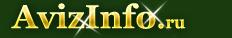 Программисты в Ярославле,предлагаю программисты в Ярославле,предлагаю услуги или ищу программисты на yaroslavl.avizinfo.ru - Бесплатные объявления Ярославль